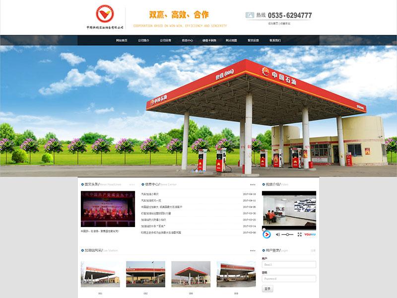 中国供销石油烟台有限公司